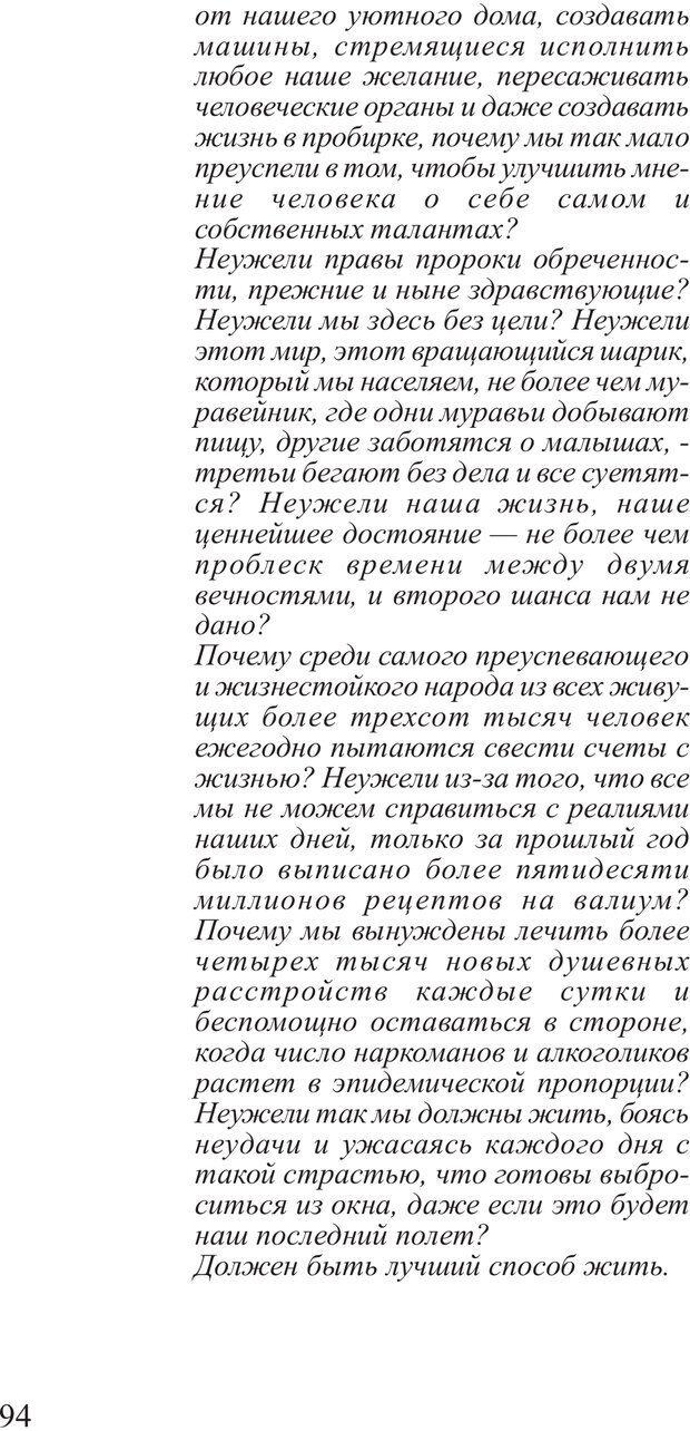 PDF. Выбор. Мандино О. Страница 93. Читать онлайн