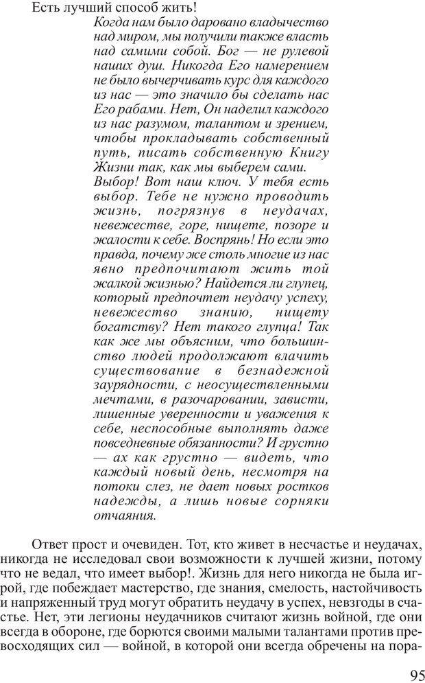 PDF. Выбор. Мандино О. Страница 94. Читать онлайн