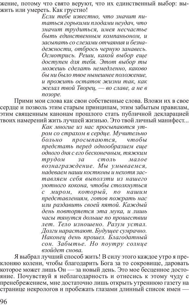 PDF. Выбор. Мандино О. Страница 95. Читать онлайн