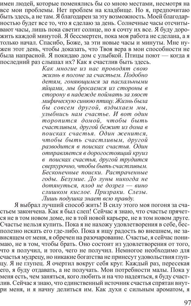 PDF. Выбор. Мандино О. Страница 96. Читать онлайн