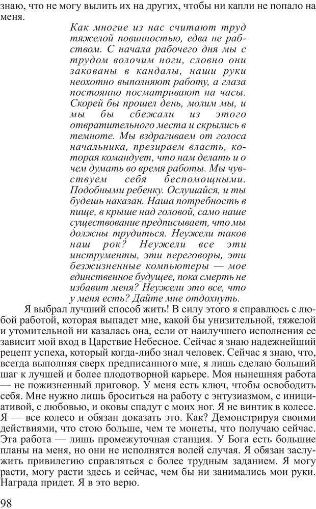 PDF. Выбор. Мандино О. Страница 97. Читать онлайн