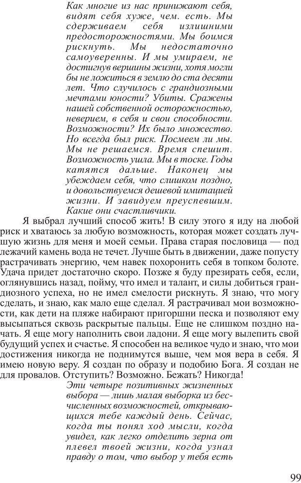 PDF. Выбор. Мандино О. Страница 98. Читать онлайн