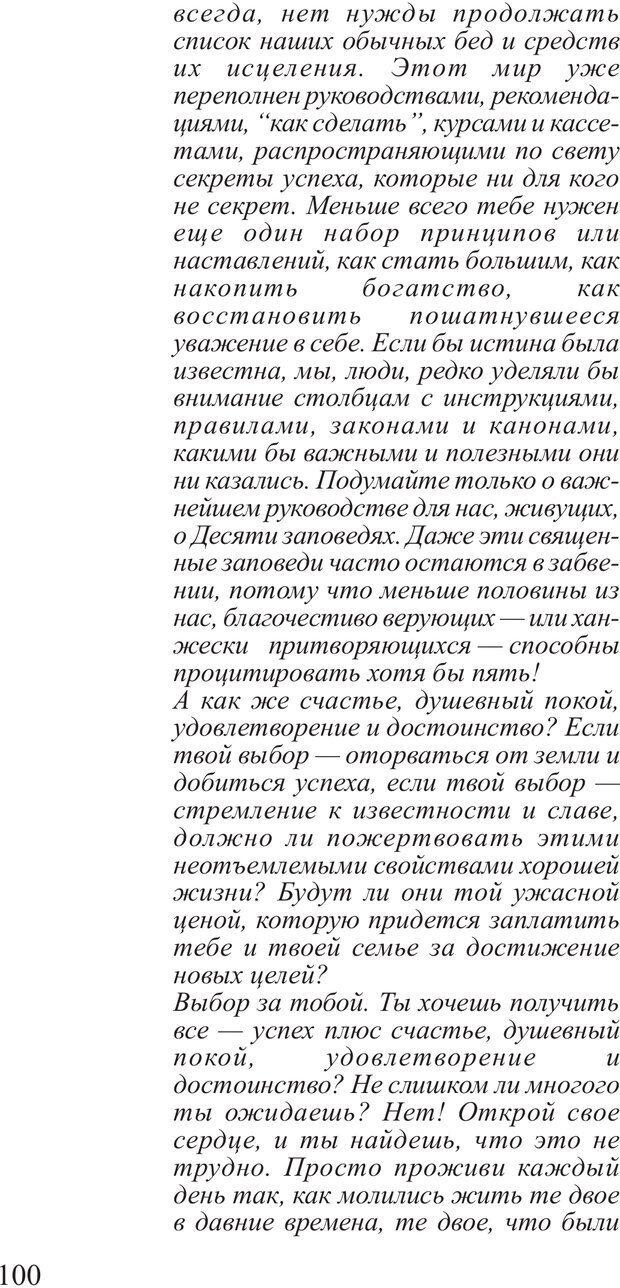 PDF. Выбор. Мандино О. Страница 99. Читать онлайн