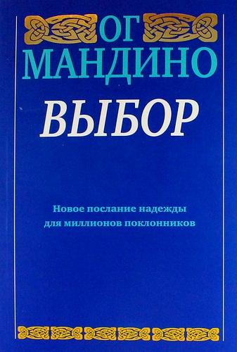 """Обложка книги """"Выбор"""""""