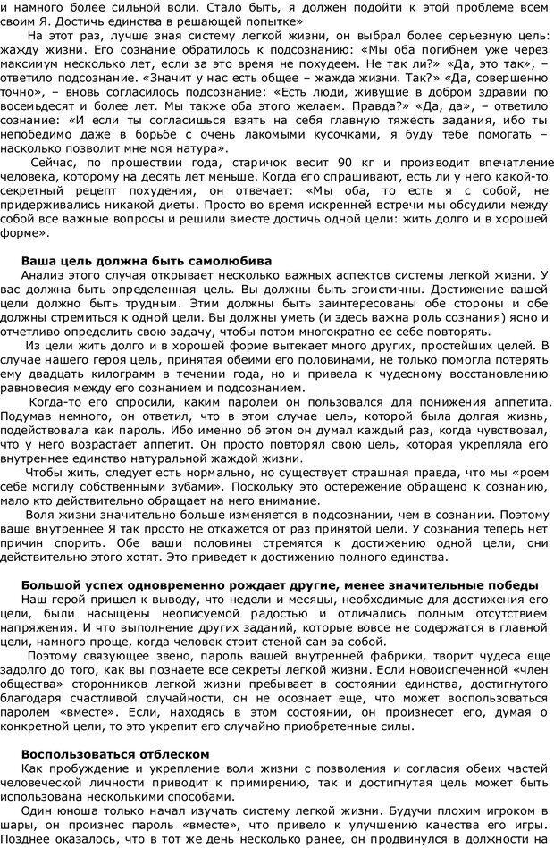 PDF. Живите без проблем: секрет легкой жизни. Манган Д. Т. Страница 35. Читать онлайн