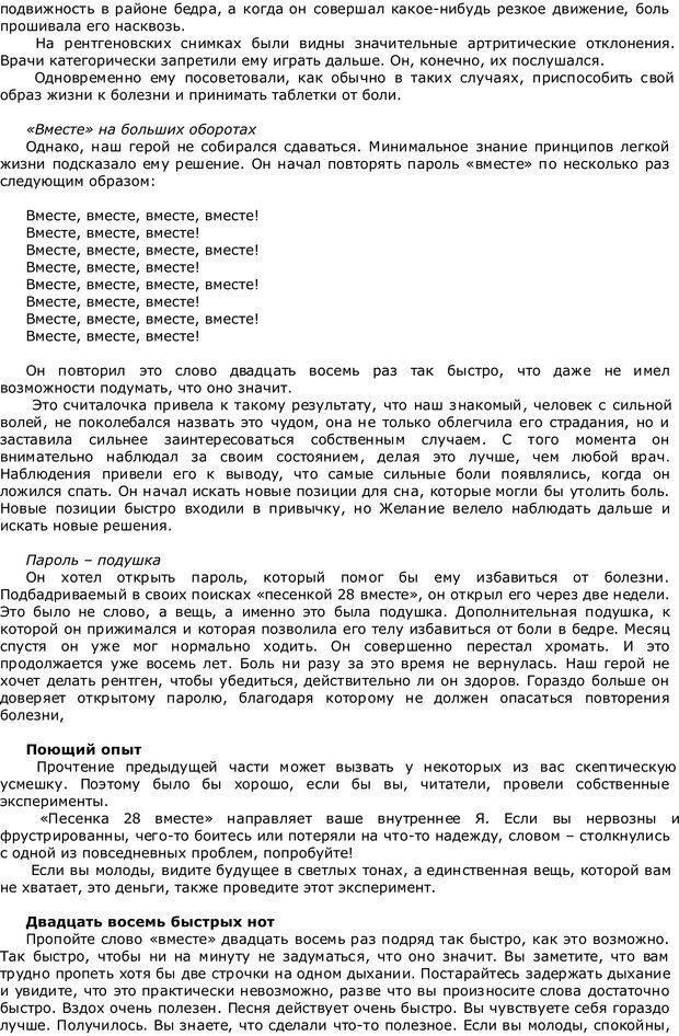 СЛОВА ПАРОЛИ АВТОР ДЖЕЙМС МАНГАН СКАЧАТЬ БЕСПЛАТНО