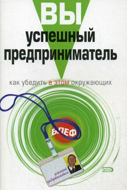 """Обложка книги """"Вы - тонкий психолог. Как убедить в этом окружающих"""""""
