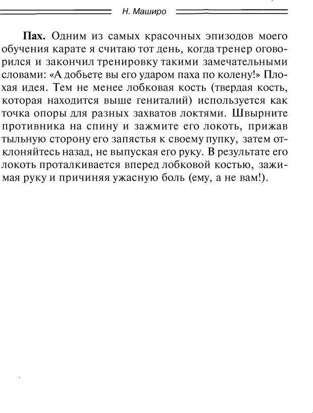 DJVU. Чёрная медицина: Тёмное искусство смерти, или как выжить в мире насилия. Маширо Н. Страница 104. Читать онлайн