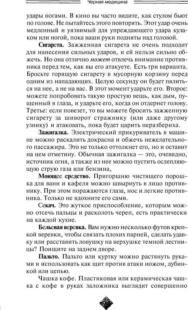 DJVU. Чёрная медицина: Тёмное искусство смерти, или как выжить в мире насилия. Маширо Н. Страница 119. Читать онлайн