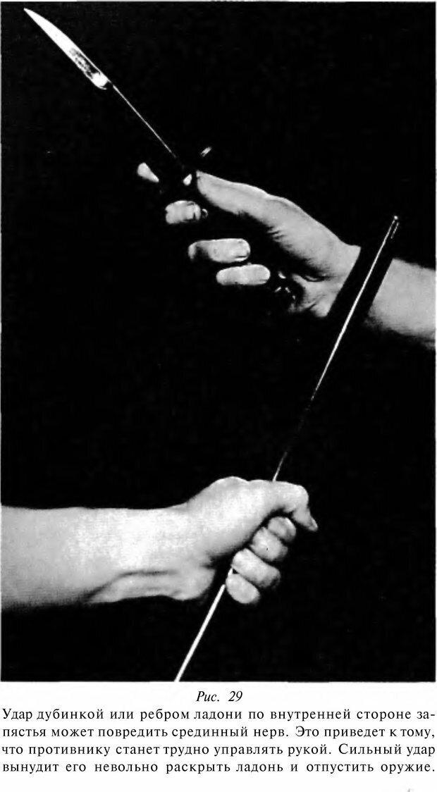 DJVU. Чёрная медицина: Тёмное искусство смерти, или как выжить в мире насилия. Маширо Н. Страница 126. Читать онлайн
