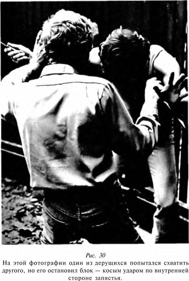 DJVU. Чёрная медицина: Тёмное искусство смерти, или как выжить в мире насилия. Маширо Н. Страница 127. Читать онлайн