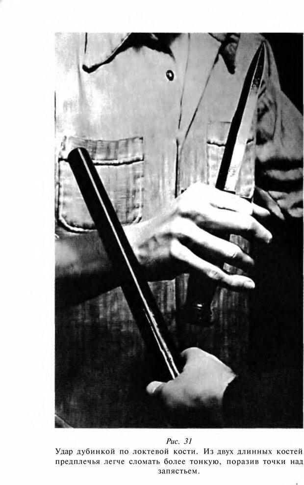 DJVU. Чёрная медицина: Тёмное искусство смерти, или как выжить в мире насилия. Маширо Н. Страница 128. Читать онлайн