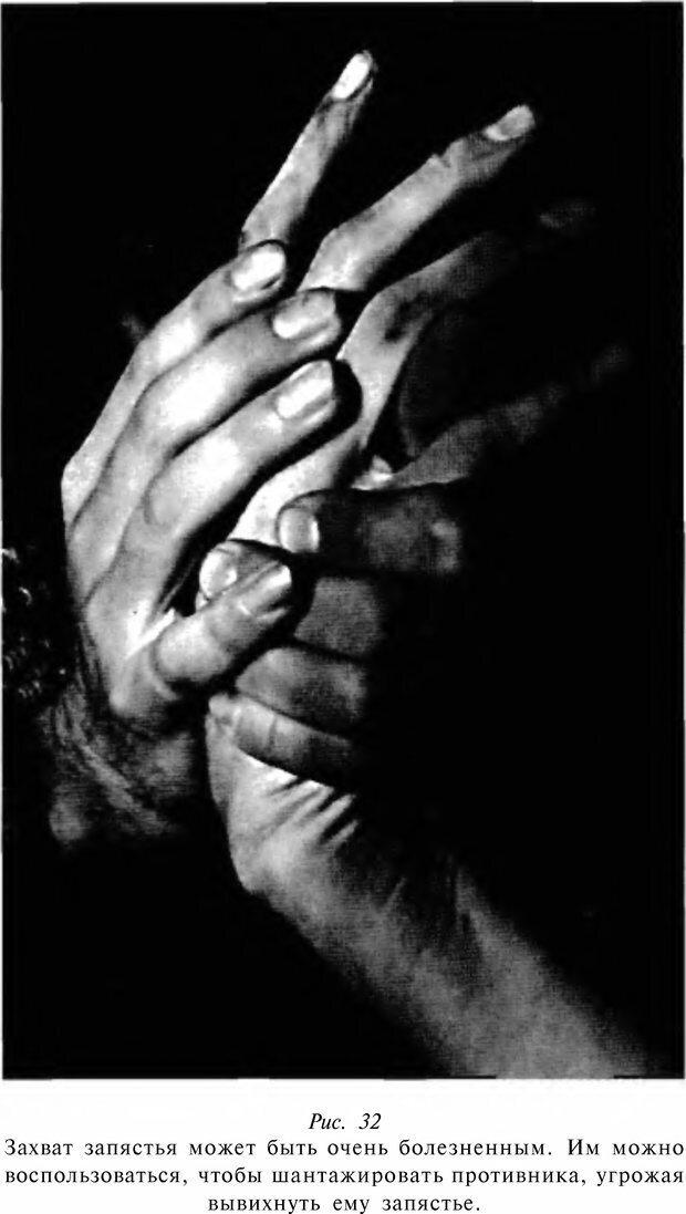 DJVU. Чёрная медицина: Тёмное искусство смерти, или как выжить в мире насилия. Маширо Н. Страница 129. Читать онлайн