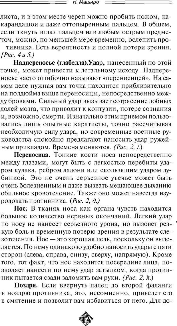 DJVU. Чёрная медицина: Тёмное искусство смерти, или как выжить в мире насилия. Маширо Н. Страница 13. Читать онлайн