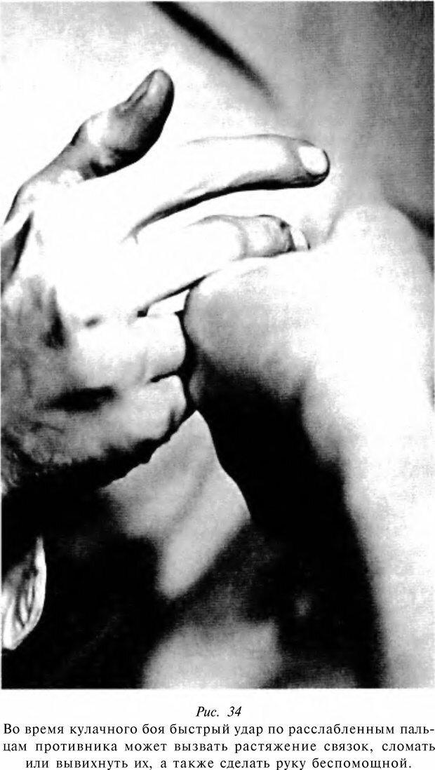 DJVU. Чёрная медицина: Тёмное искусство смерти, или как выжить в мире насилия. Маширо Н. Страница 131. Читать онлайн