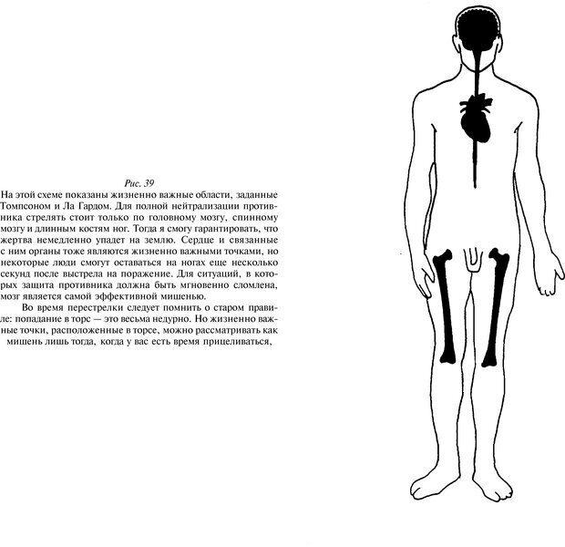 DJVU. Чёрная медицина: Тёмное искусство смерти, или как выжить в мире насилия. Маширо Н. Страница 138. Читать онлайн