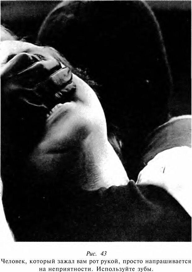 DJVU. Чёрная медицина: Тёмное искусство смерти, или как выжить в мире насилия. Маширо Н. Страница 142. Читать онлайн