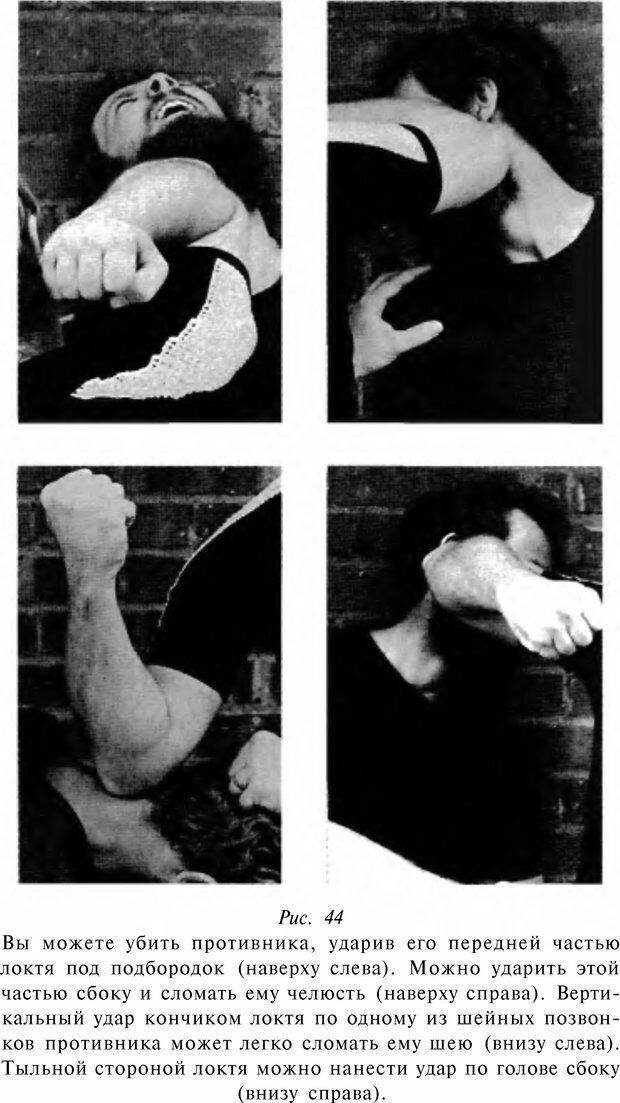 DJVU. Чёрная медицина: Тёмное искусство смерти, или как выжить в мире насилия. Маширо Н. Страница 143. Читать онлайн