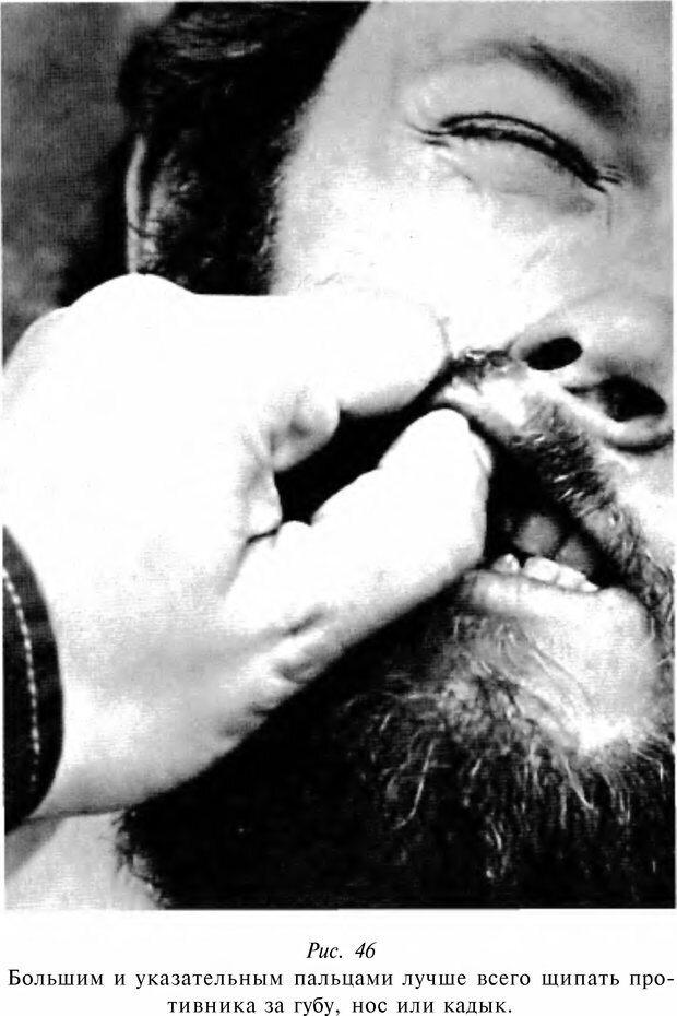 DJVU. Чёрная медицина: Тёмное искусство смерти, или как выжить в мире насилия. Маширо Н. Страница 145. Читать онлайн
