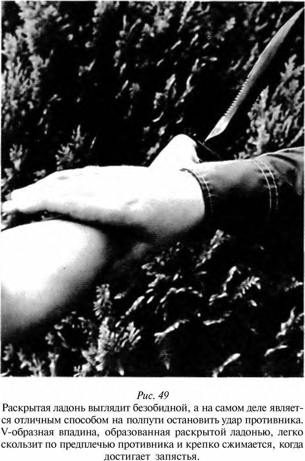 DJVU. Чёрная медицина: Тёмное искусство смерти, или как выжить в мире насилия. Маширо Н. Страница 148. Читать онлайн