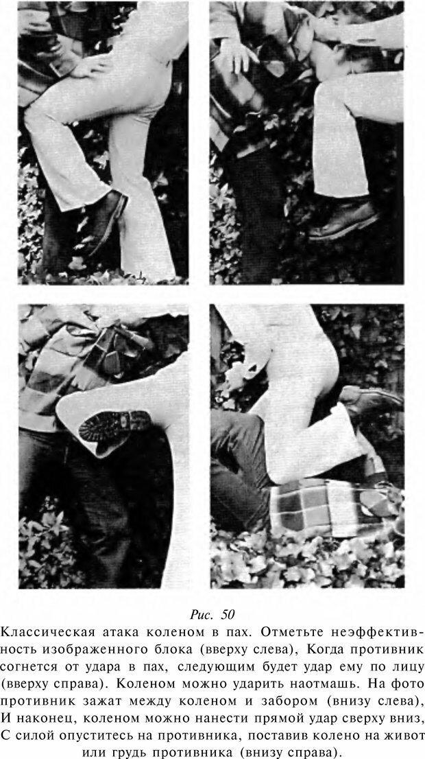 DJVU. Чёрная медицина: Тёмное искусство смерти, или как выжить в мире насилия. Маширо Н. Страница 149. Читать онлайн