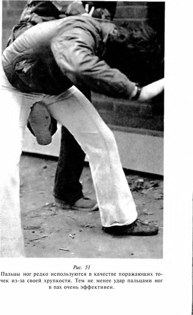 DJVU. Чёрная медицина: Тёмное искусство смерти, или как выжить в мире насилия. Маширо Н. Страница 150. Читать онлайн