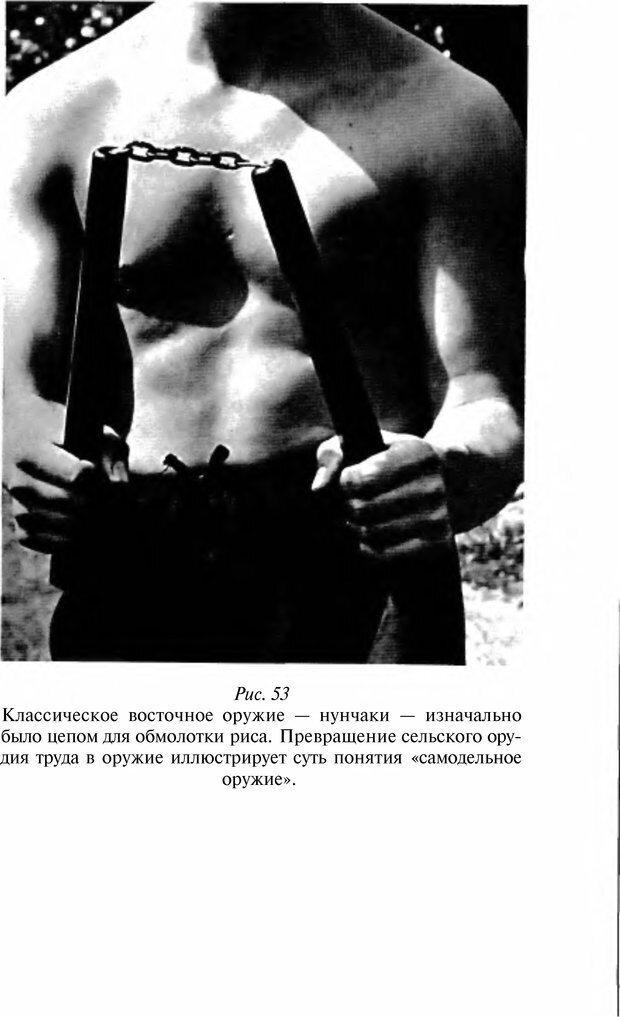 DJVU. Чёрная медицина: Тёмное искусство смерти, или как выжить в мире насилия. Маширо Н. Страница 152. Читать онлайн