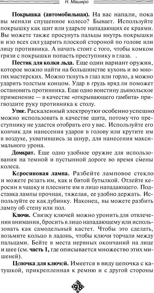 DJVU. Чёрная медицина: Тёмное искусство смерти, или как выжить в мире насилия. Маширо Н. Страница 157. Читать онлайн