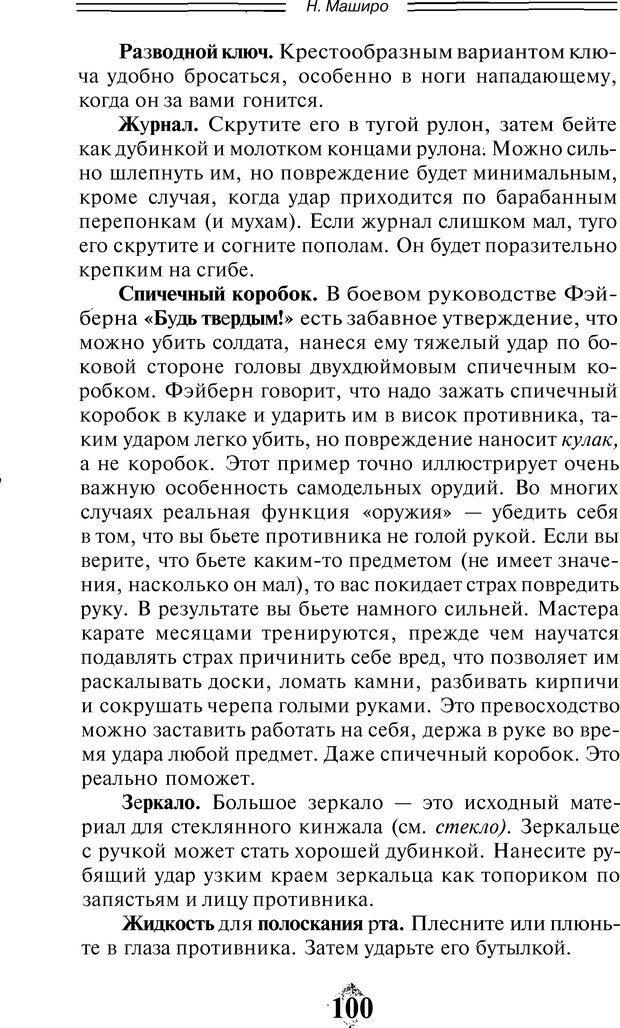 DJVU. Чёрная медицина: Тёмное искусство смерти, или как выжить в мире насилия. Маширо Н. Страница 159. Читать онлайн