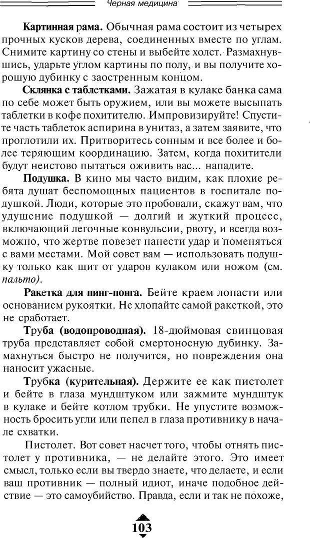 DJVU. Чёрная медицина: Тёмное искусство смерти, или как выжить в мире насилия. Маширо Н. Страница 162. Читать онлайн