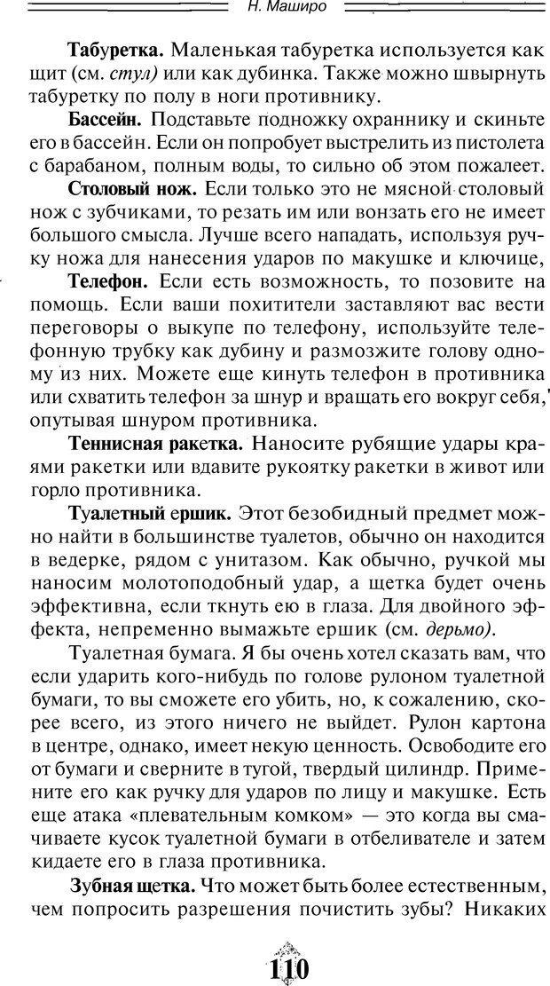 DJVU. Чёрная медицина: Тёмное искусство смерти, или как выжить в мире насилия. Маширо Н. Страница 169. Читать онлайн