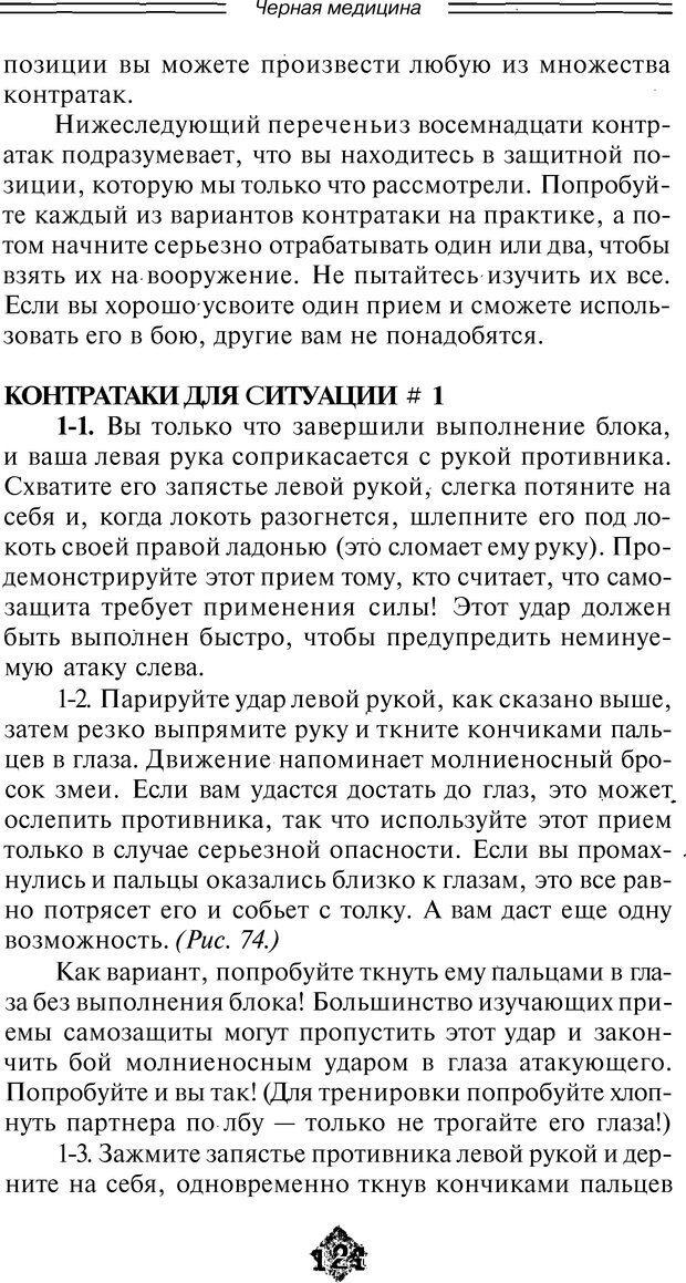 DJVU. Чёрная медицина: Тёмное искусство смерти, или как выжить в мире насилия. Маширо Н. Страница 179. Читать онлайн