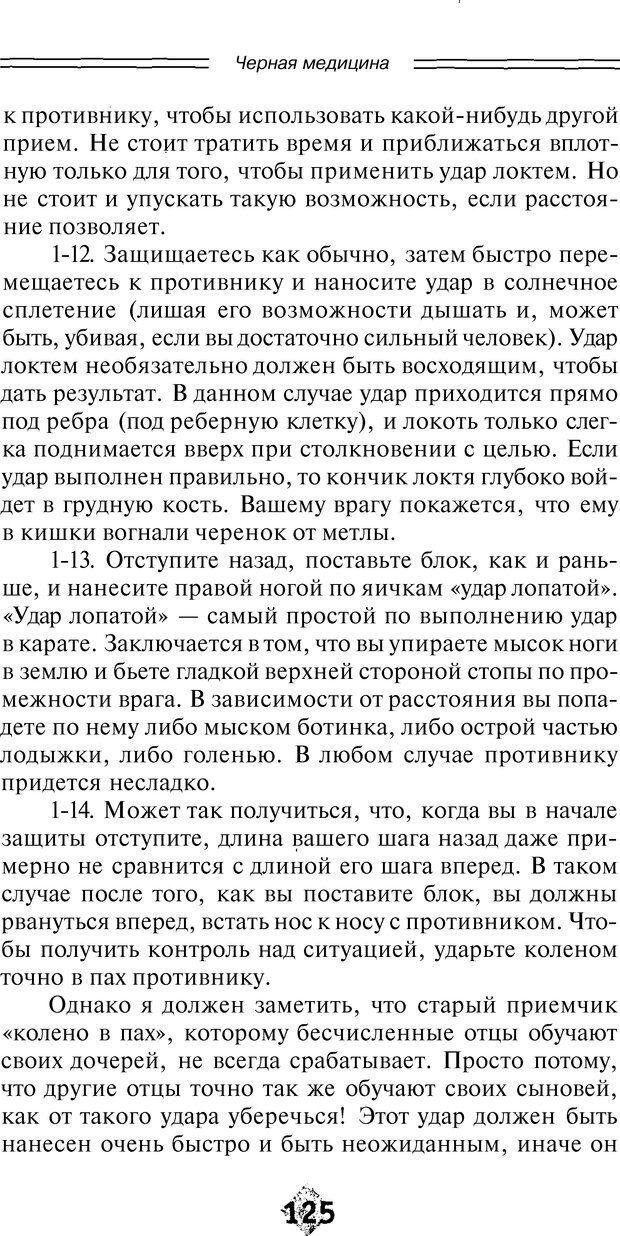 DJVU. Чёрная медицина: Тёмное искусство смерти, или как выжить в мире насилия. Маширо Н. Страница 183. Читать онлайн