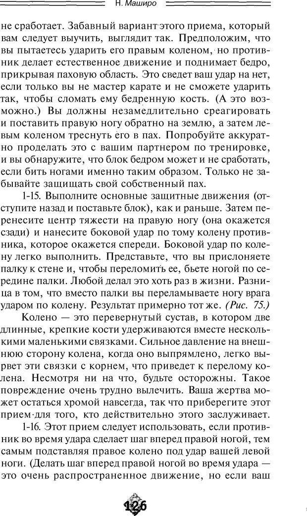 DJVU. Чёрная медицина: Тёмное искусство смерти, или как выжить в мире насилия. Маширо Н. Страница 184. Читать онлайн