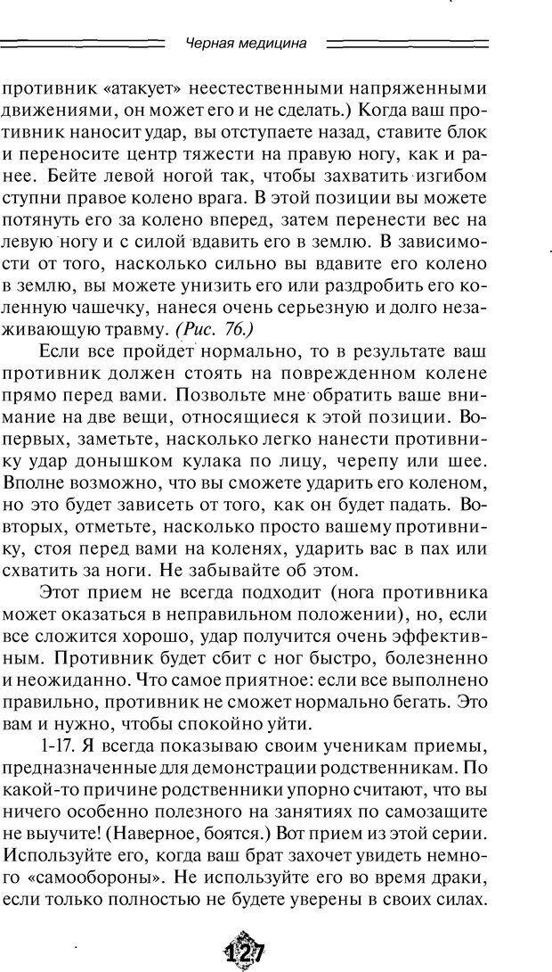 DJVU. Чёрная медицина: Тёмное искусство смерти, или как выжить в мире насилия. Маширо Н. Страница 185. Читать онлайн
