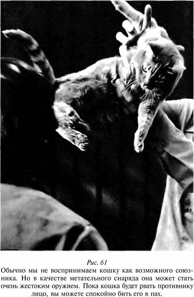 DJVU. Чёрная медицина: Тёмное искусство смерти, или как выжить в мире насилия. Маширо Н. Страница 191. Читать онлайн