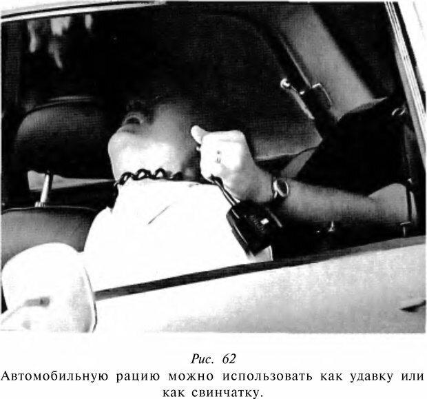 DJVU. Чёрная медицина: Тёмное искусство смерти, или как выжить в мире насилия. Маширо Н. Страница 192. Читать онлайн
