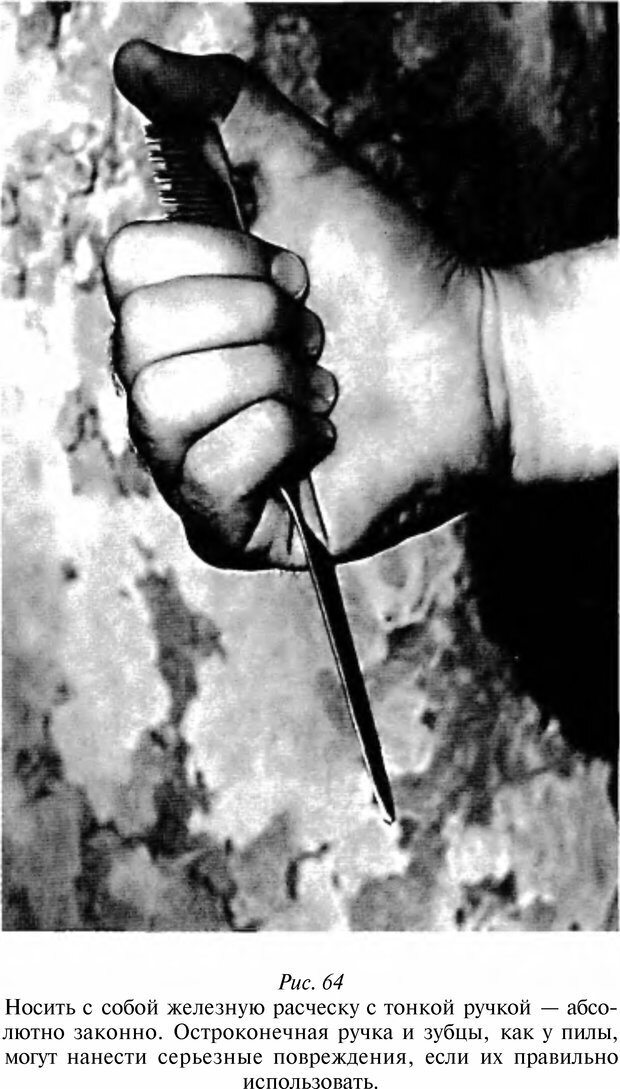 DJVU. Чёрная медицина: Тёмное искусство смерти, или как выжить в мире насилия. Маширо Н. Страница 194. Читать онлайн