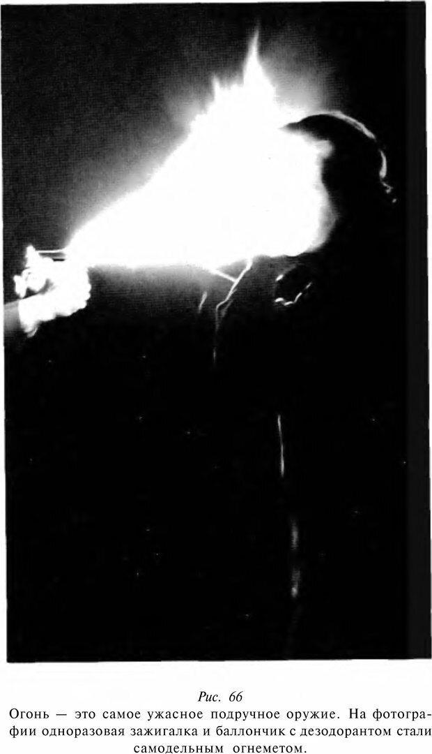 DJVU. Чёрная медицина: Тёмное искусство смерти, или как выжить в мире насилия. Маширо Н. Страница 196. Читать онлайн