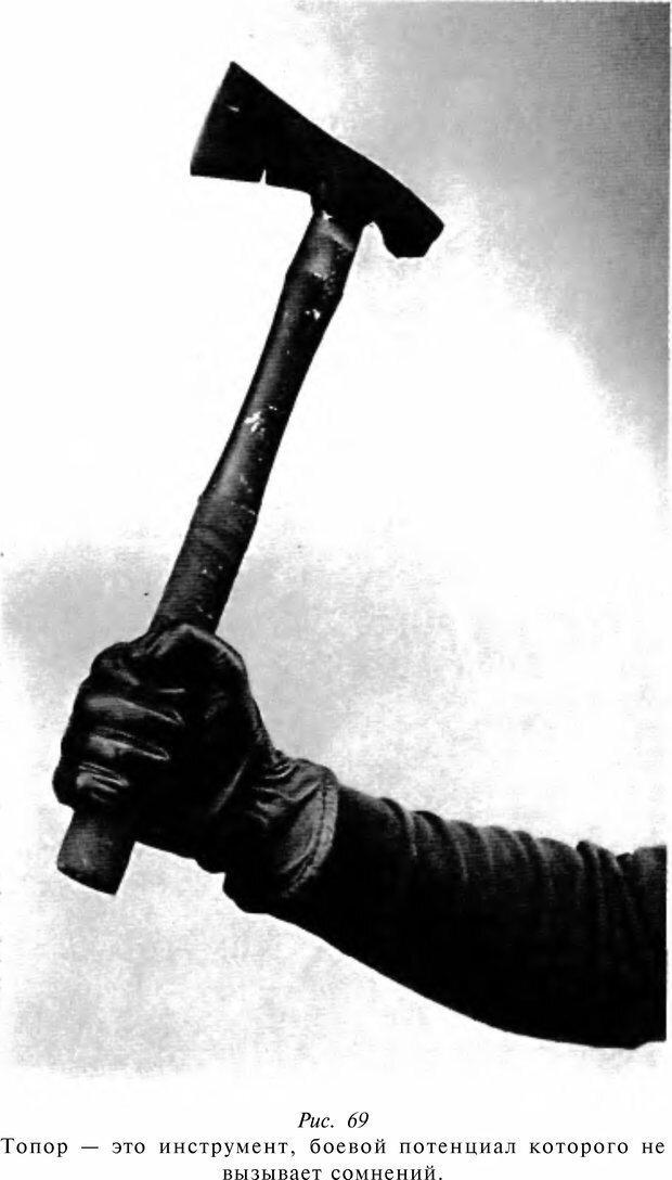 DJVU. Чёрная медицина: Тёмное искусство смерти, или как выжить в мире насилия. Маширо Н. Страница 199. Читать онлайн