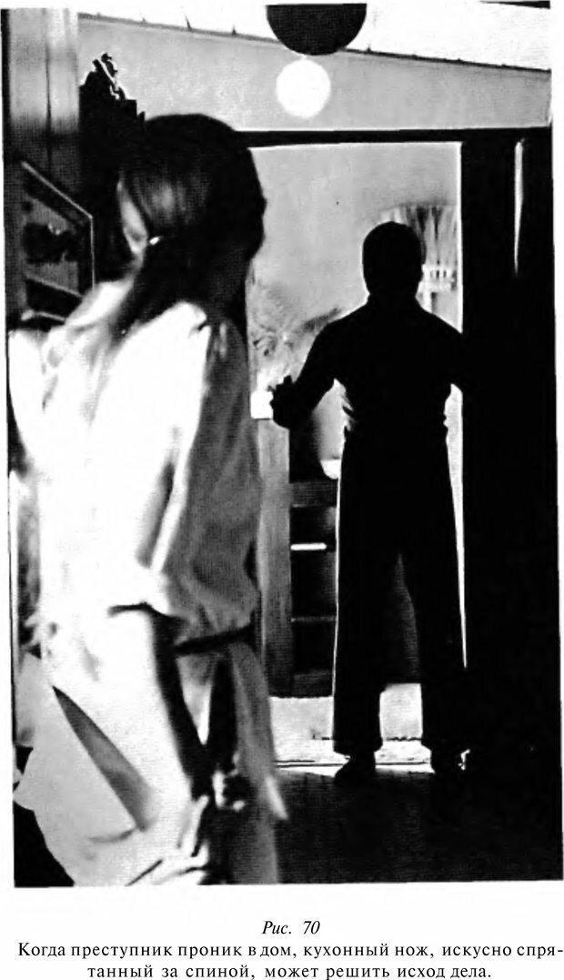 DJVU. Чёрная медицина: Тёмное искусство смерти, или как выжить в мире насилия. Маширо Н. Страница 200. Читать онлайн