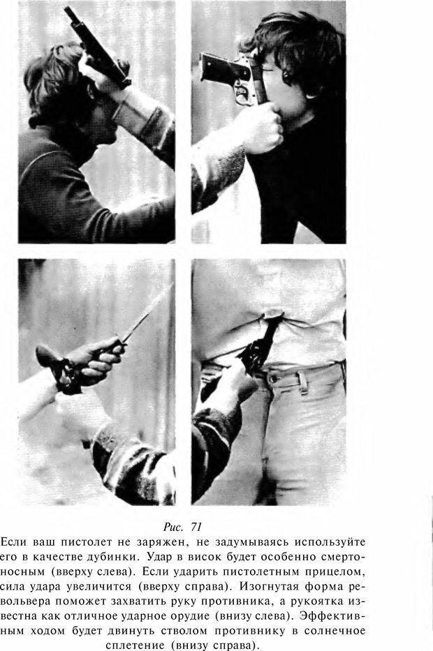 DJVU. Чёрная медицина: Тёмное искусство смерти, или как выжить в мире насилия. Маширо Н. Страница 201. Читать онлайн