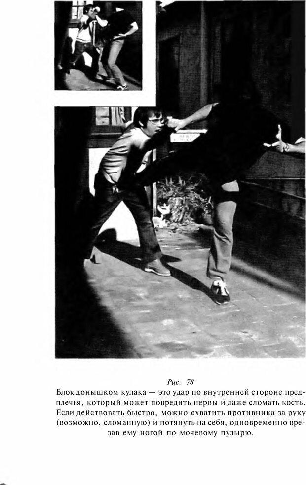 DJVU. Чёрная медицина: Тёмное искусство смерти, или как выжить в мире насилия. Маширо Н. Страница 208. Читать онлайн