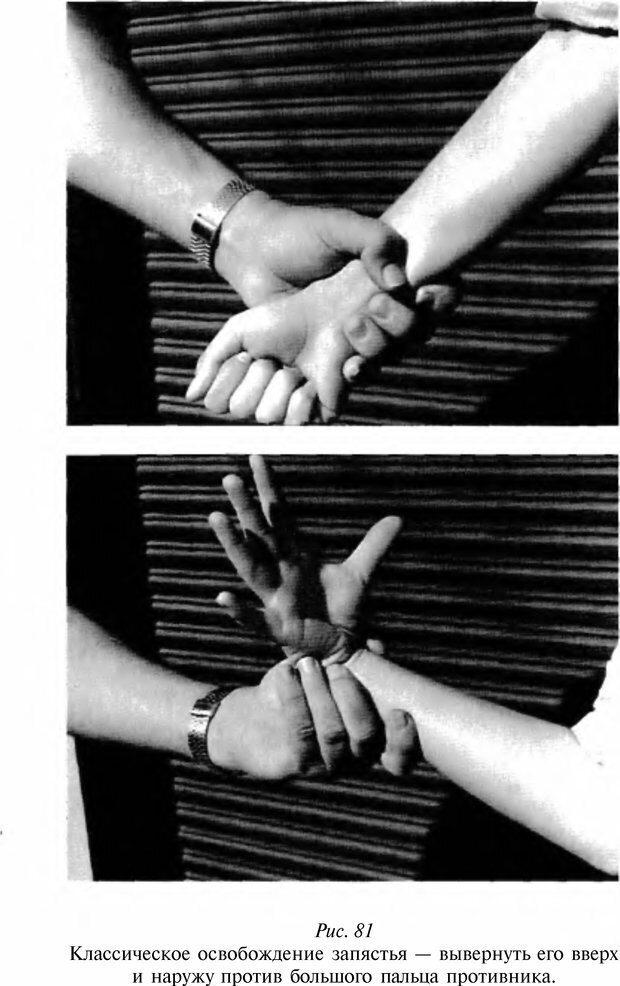 DJVU. Чёрная медицина: Тёмное искусство смерти, или как выжить в мире насилия. Маширо Н. Страница 211. Читать онлайн