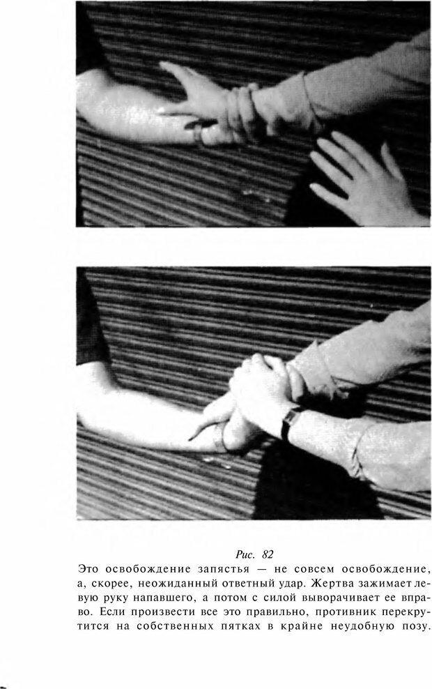 DJVU. Чёрная медицина: Тёмное искусство смерти, или как выжить в мире насилия. Маширо Н. Страница 212. Читать онлайн