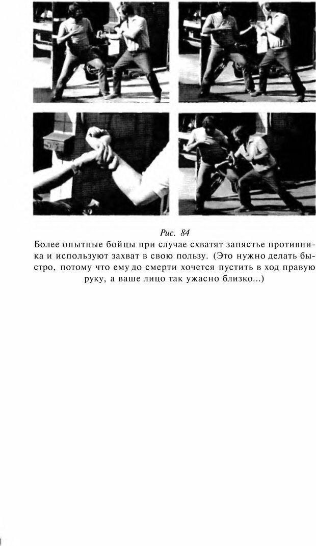 DJVU. Чёрная медицина: Тёмное искусство смерти, или как выжить в мире насилия. Маширо Н. Страница 217. Читать онлайн