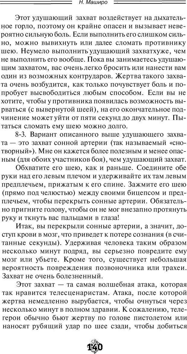 DJVU. Чёрная медицина: Тёмное искусство смерти, или как выжить в мире насилия. Маширо Н. Страница 230. Читать онлайн