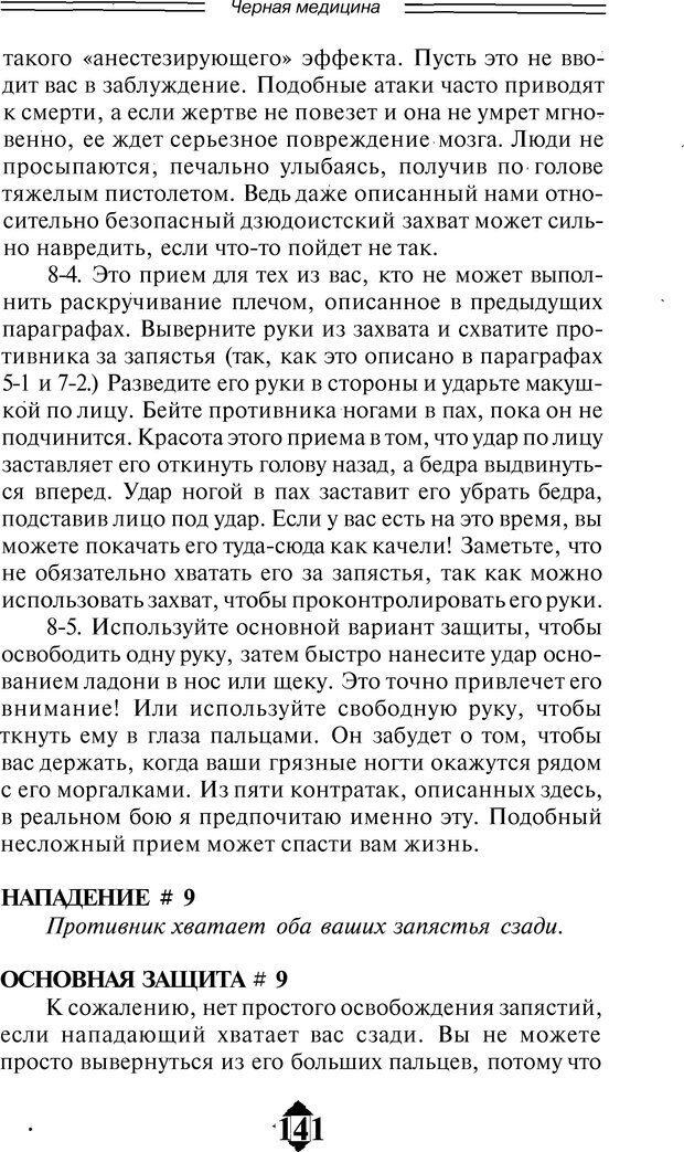 DJVU. Чёрная медицина: Тёмное искусство смерти, или как выжить в мире насилия. Маширо Н. Страница 231. Читать онлайн