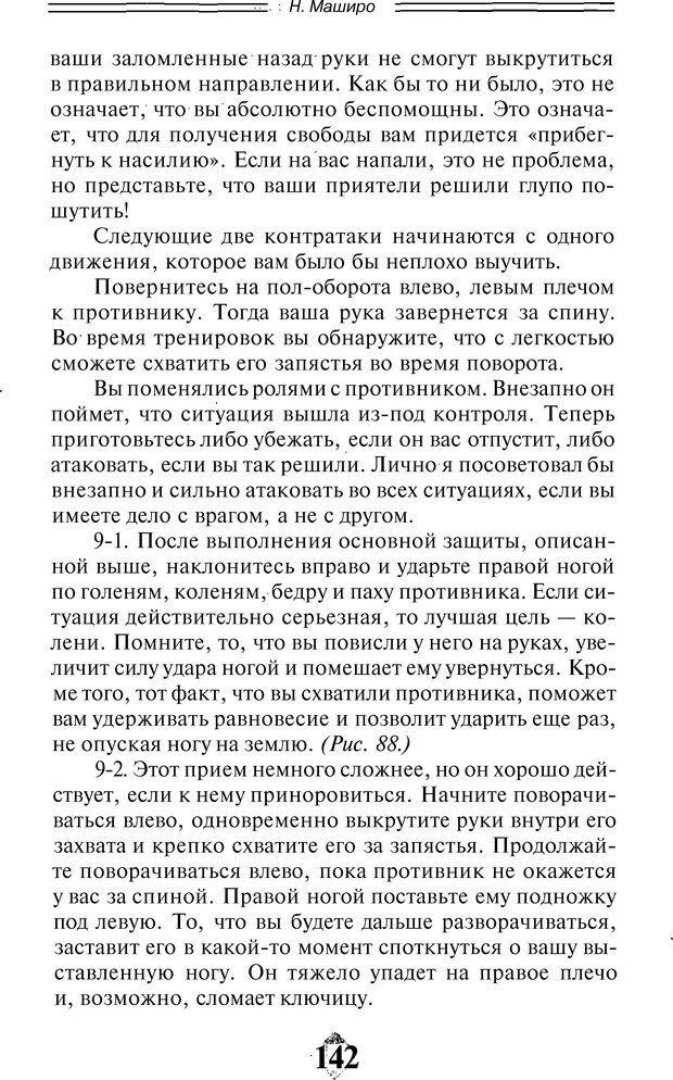 DJVU. Чёрная медицина: Тёмное искусство смерти, или как выжить в мире насилия. Маширо Н. Страница 232. Читать онлайн