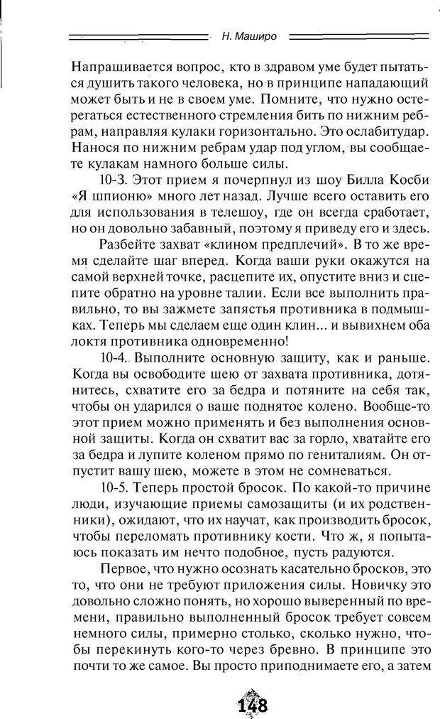 DJVU. Чёрная медицина: Тёмное искусство смерти, или как выжить в мире насилия. Маширо Н. Страница 238. Читать онлайн